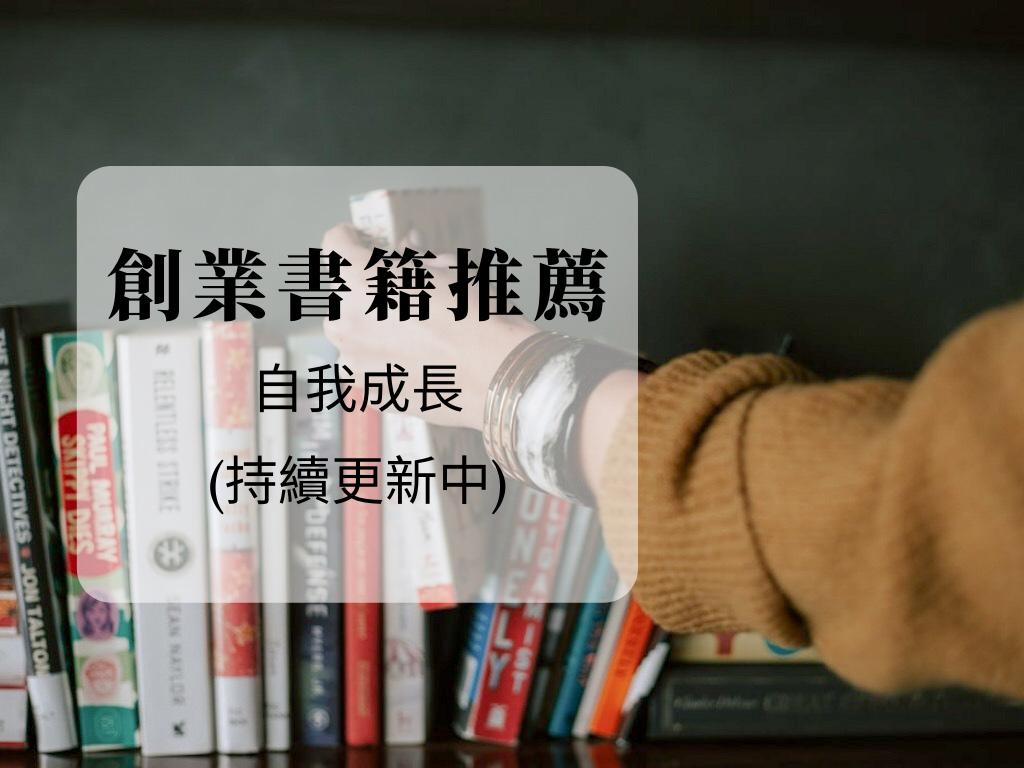 創業書籍推薦示意圖